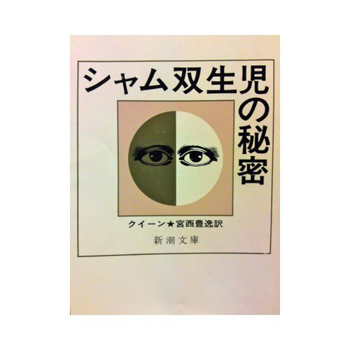 Secret of the Siamese Twins (Mass Market Paperback clock 2-5) (1960) ISBN: 410213705X [Japanese Import]