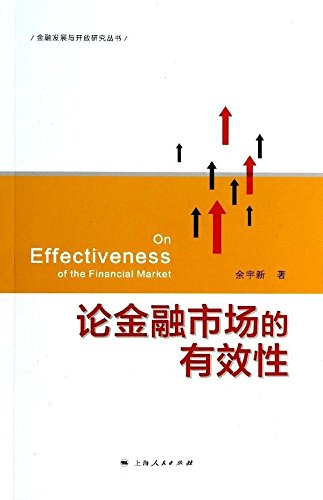On Effectiveness of the Financial Market(Chinese Edition) PDF