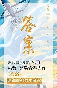 答案 (Chinese Edition)