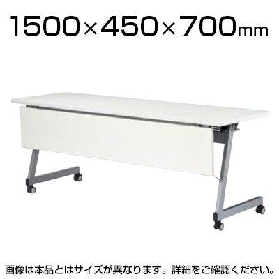 ニシキ工業 スタックテーブル 幅1500×奥行450mm 化粧板幕板付き LFZ-1545KP 角型 メープル B0739PRWWSメープル