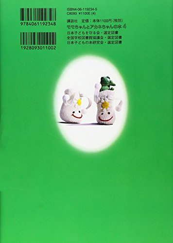 (Book 4 of Akane-chan and children's literature creative series MOMO) Akane-chan book Akane-chan and Momo small (4) (1978) ISBN: 4061192345 [Japanese Import]