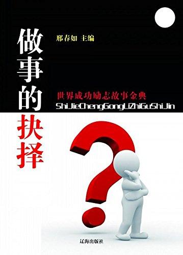 做事的抉择 (Chinese Edition)