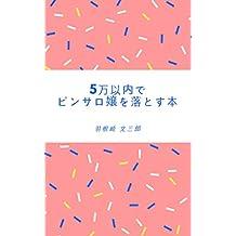 gomanninaidepinnsarojouwootosuhonn (Japanese Edition)