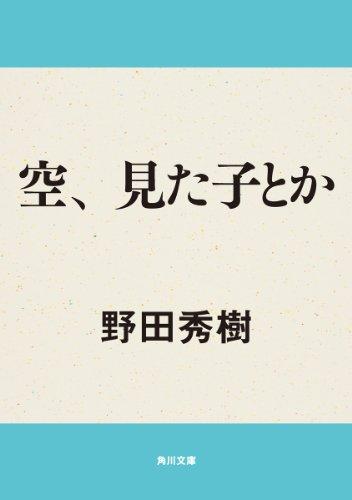 空、見た子とか (角川文庫)