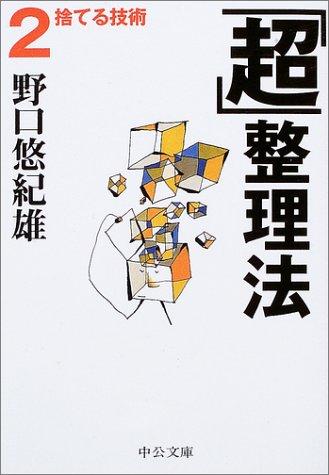 「超」整理法〈2〉捨てる技術 (中公文庫)