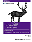 Java攻略:Java常见问题的简单解法(图灵图书)