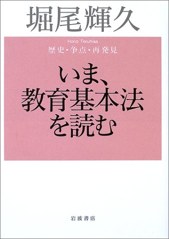 Read Online Now, read the Fundamental Law of Education - discovery re-issue and history (2002) ISBN: 4000221264 [Japanese Import] PDF