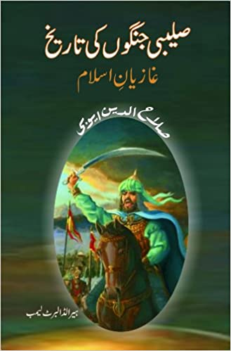 Islamic History In Urdu Pdf