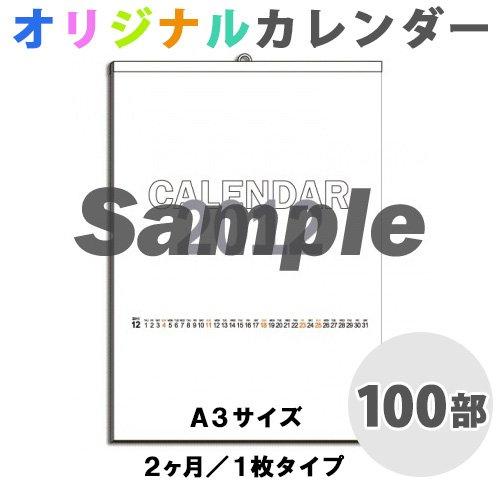 壁掛けカレンダー オリジナル印刷 A3サイズ 2ヶ月/1枚タイプ 100部   B00MHG7KY4