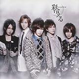 Aitakute by Ayabie (2009-05-26)