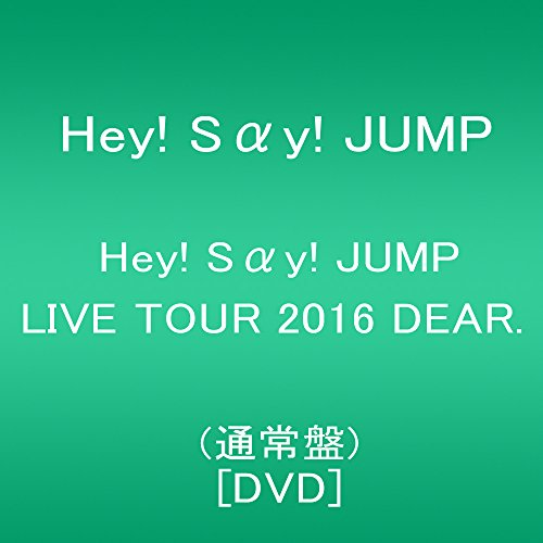 Hey! Say! JUMP LIVE TOUR 2016 DEAR.(通常盤)