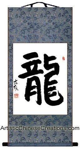 Symbol Chinese Calligraphy Scroll - Chinese Art / Chinese Dragon Art / Chinese Calligraphy Wall Scroll - Chinese Zodiac Symbol / Dragon