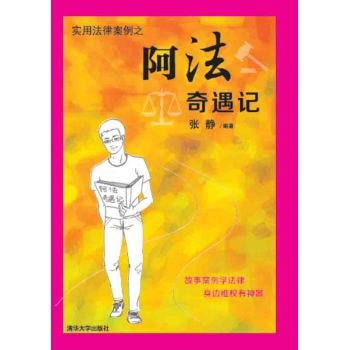 Read Online Afa Qi case record(Chinese Edition) PDF