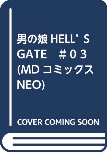 男の娘HELL'S GATE #03 (MDコミックスNEO)