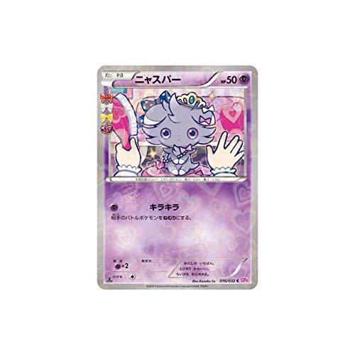 Pokemon Card Japanese - Espurr 016/032 CP3 - PokeKyun Collection - Holo - 1st Edition -