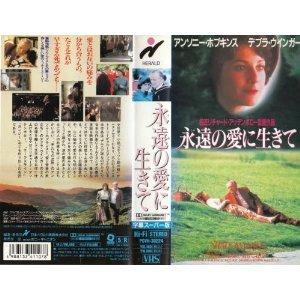Amazon.co.jp: 永遠の愛に生き...
