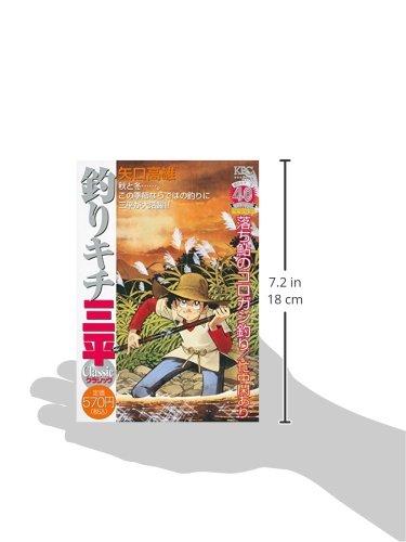 Tsurikichi sanpei kurashikku : Tsurikichi sanpei 40shunen kinen chohen kessakusen. Ochiayu no korogashizuri/Bochu kan ari.