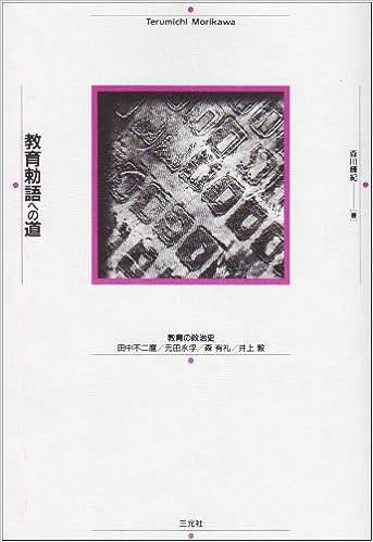 教育勅語への道_教育の政治史 田...