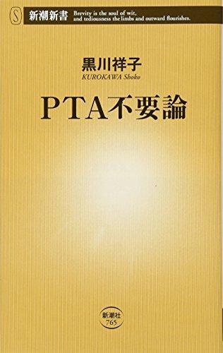 PTA不要論 (新潮新書)
