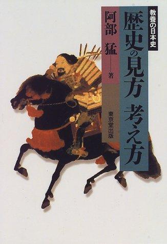 歴史の見方 考え方―教養の日本史
