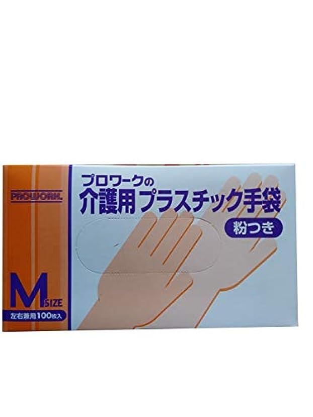 手配する不機嫌加害者介護用プラスチック手袋 粉つき Mサイズ 左右兼用100枚入