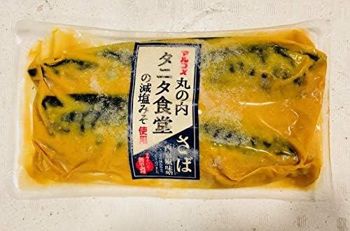 さば西京漬け  2枚入り×5パック(10枚)【 タニタ食堂 の減塩味噌使用 】冷凍便