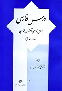 How to speak read write persian english and persian edition persian for foreigners an elementary course fandeluxe Images