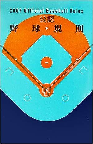 公認野球規則〈2007〉 | 日本プ...