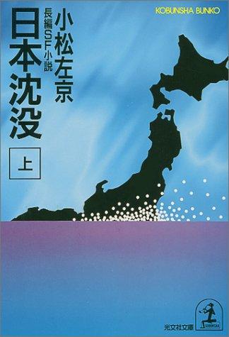 日本沈没〈上〉 (光文社文庫)