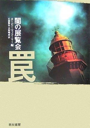 闇の展覧会 - 罠 (ハヤカワ文庫 NV ハヤカワ名作セレクション)