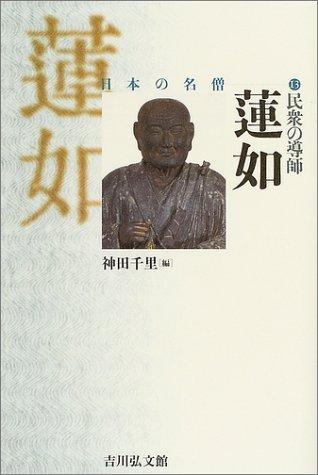 民衆の導師 蓮如 (日本の名僧)