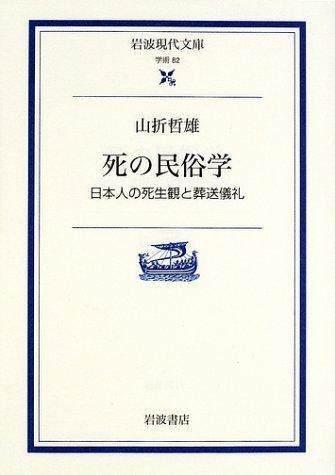 死の民俗学―日本人の死生観と葬送儀礼 (岩波現代文庫)