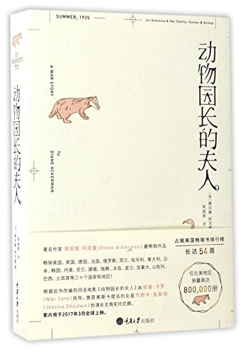 The Zookeeper's Wife (Chinese Edition)