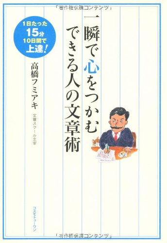 Progress in 10 days 15 minutes have passed -1 day sentence art of who can win the hearts and minds in an instant! (2007) ISBN: 487795127X [Japanese Import] Progress in 10 days 15 minutes have passed -1 day sentence art of who can win the hearts and minds in an instant! (2007) ISBN: 487795127X [Japanese Import]