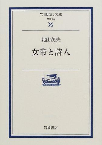 女帝と詩人 (岩波現代文庫)