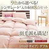 9色から選べる シンサレート入り布団8点セット ベッドタイプ ダブル (色:モスグリーン) tu-38672  寝具専用シンサレート™を使用