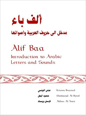 Amazon alif baa introduction to arabic letters and sounds amazon alif baa introduction to arabic letters and sounds book audio cd edition 9780878402731 kristen brustad mahmoud al batal stopboris Gallery