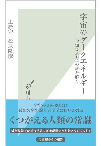 宇宙のダークエネルギー~「未知なる力」の謎を解く~ (光文社新書)