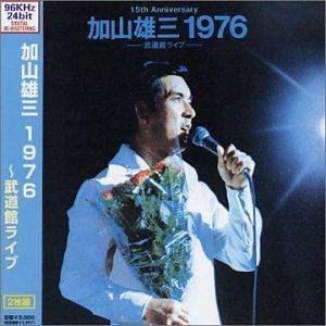 1976 Budokan Live 1976 by Sony/Columbia