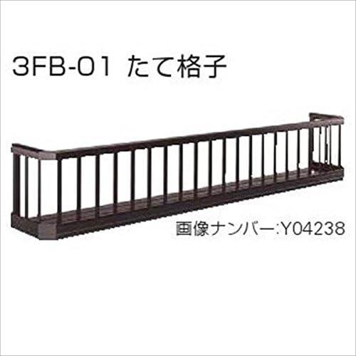 YKKAP フラワーボックス3FB たて格子 高さH300 幅5770mm×高さ300mm 3FBS-5703HA-01 ホワイト