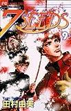 7SEEDS 9 (フラワーコミックスアルファ)