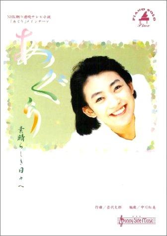 Theme piano and violin of Aguri to wonder years (1998) ISBN: 4883653129 [Japanese Import]