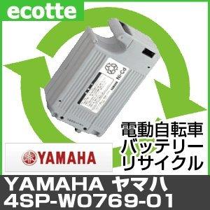 【お預かりして再生】 4SP-W0769-01 YAMAHA ヤマハ 電動自転車 バッテリー リサイクル サービス Ni-MH   B00H95JBHW
