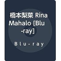 橋本梨菜 Rina Mahalo [Blu-ray]