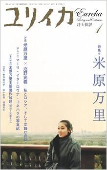 Book's Cover of ユリイカ2009年1月号 特集=米原万里 (日本語) ムック – 2008/12/27