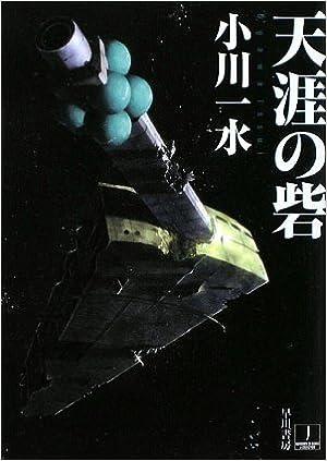 天涯の砦 (ハヤカワ文庫JA) | 小...