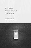 彼得·汉德克作品3:无欲的悲歌 (2019年诺贝尔文学奖获奖作者彼得·汉德克作品。以极简之笔追索母亲的悲剧人生)