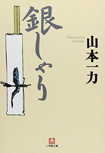 銀しゃり[文庫] (小学館文庫)