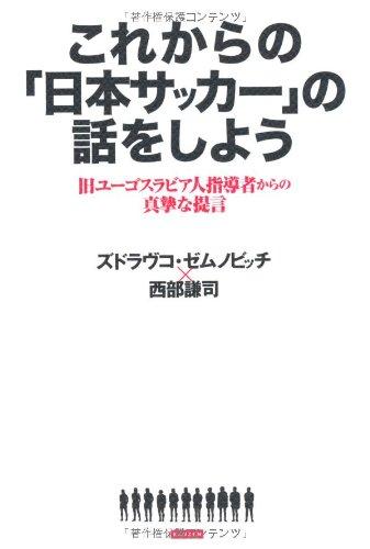 Korekara no nihon sakkā no hanashi o shiyō : Kyū yūgosurabiajin shidōsha karano shinshina teigen ebook