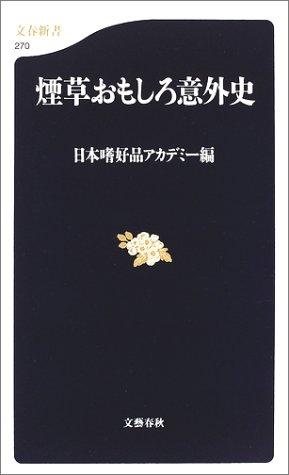 煙草おもしろ意外史 (文春新書)